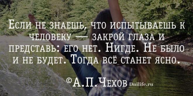 Талантливый и мужественный Антон Павлович Чехов