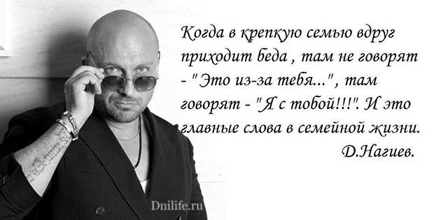 Настоящий Дмитрий Нагиев
