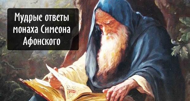 Мудрые слова и наставления  монаха Симеона Афонского