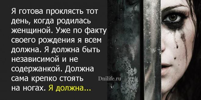 Я женщина, я самое сильное существо на земле. Но, черт возьми, как же хочется иногда плакать.