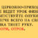 Анекдот про Вовочку, Попа и Церковно-приходскую школу.  Озорно, но справедливо!