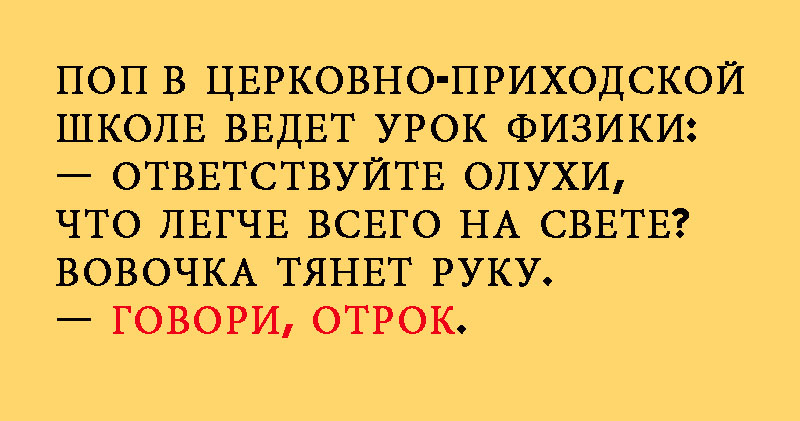 Анекдоты Про Попов Пошлые