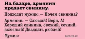 Замечательный анекдот! Как на базаре армян свинину продавал…