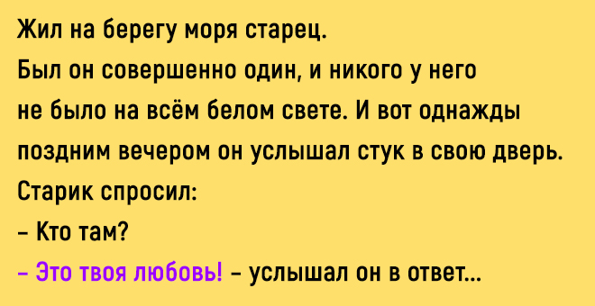 Проникновенная Притча О Богатстве, Дружбе И Любви♥