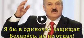 Лукашенко: Вы сами ОТДАЛИ России Крым без боя, я — не ОТДАМ