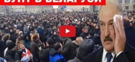 Бунт в Беларуси: люди выходят на улицы. Страна на гране масштабного конфликта