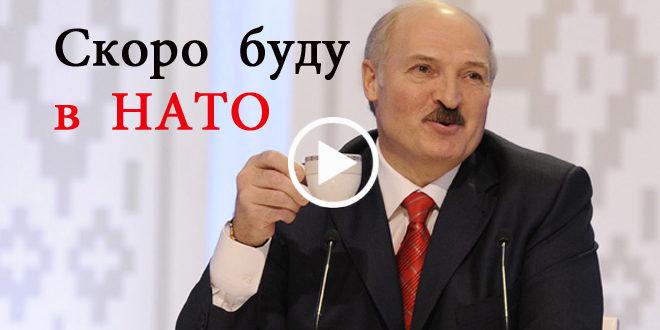 Лукашенко, и его побег в Европу. Скоро буду в НАТО