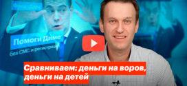 Сравните потраченные деньги на воров и на детей! Реакция Медведева на обвинения Навального