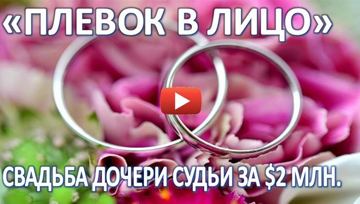 Россиянам плюнули в лицо! Свадьба дочери судьи за 2млн$ потрясла ВСЮ страну