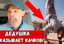 Русский Дедушка наказал американских качков на турнике!