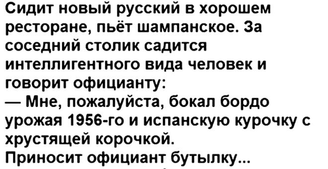 Шикарный анекдот про нового русского и интеллигента, который отменно разбирался в курицах