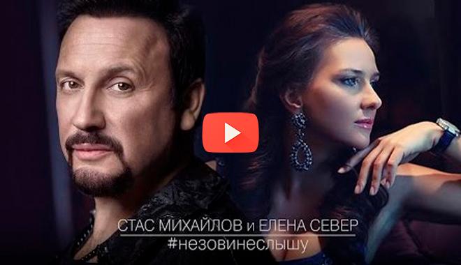 Умопомрачительная новая песня Стаса Михайлова и Елены Север…