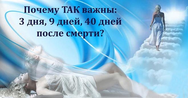 Что происходит с душой на 3, 9 и 40 день? Вы знаете?