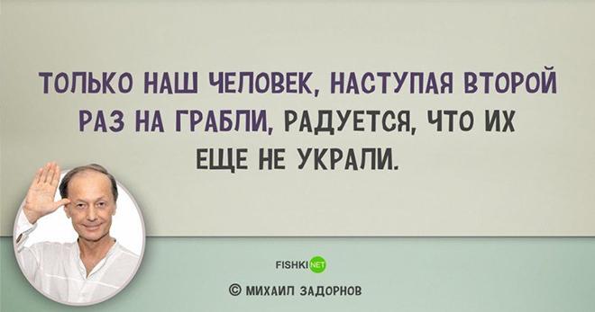 Лучшие цитаты Михаила Задорнова, которые нас веселили и заставляли задуматься...