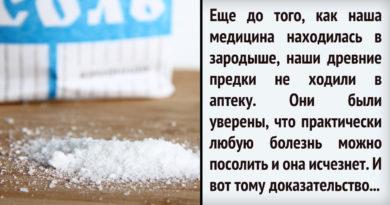 Целебные свойства соли, о которых мы не знали. Эти болезни исчезают, если их просто посолить