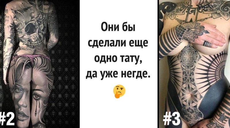 С такими татуировками эти люди могут ходить без одежды. 9 фото