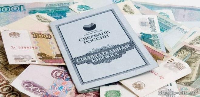В этом году государство компенсирует вклады Сбербанка, оформленные во время существования СССР