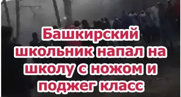 У того, кто напал на Башкирскую школу, был целый список врагов!