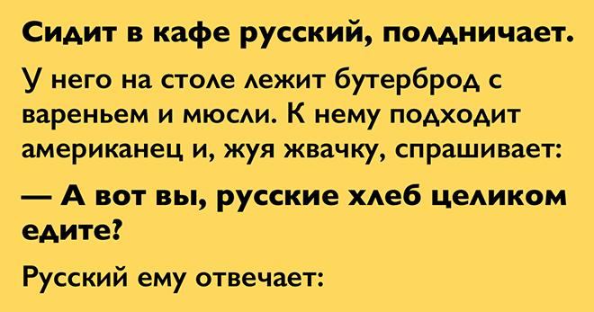 Вот вы, русские хлеб целиком едите? Супер анекдот!