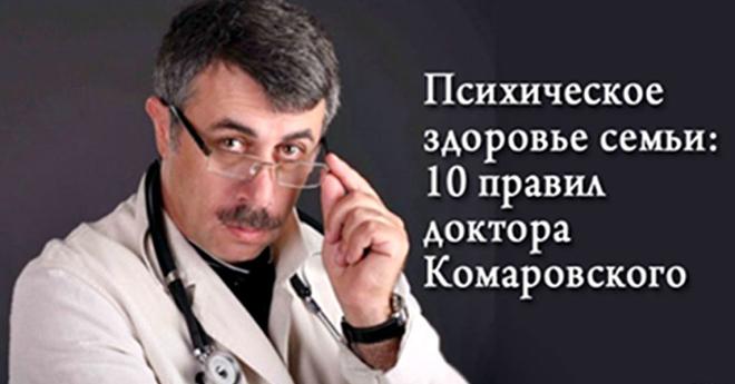 Психическое здоровье семьи: 10 правил доктора Комаровского!