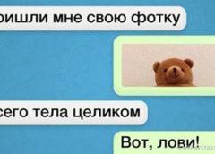 Подборка СМС от женщин, которые не проводят и дня без сарказма